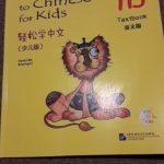轻松学中文1B